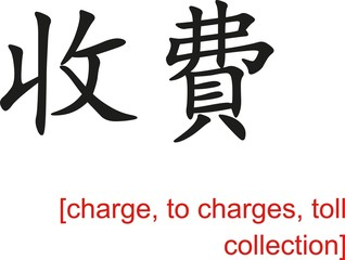 Chinese Sign for charge, to charges, toll collection