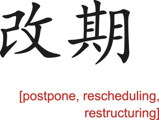Chinese Sign for postpone, rescheduling, restructuring