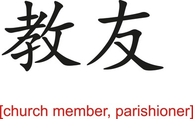Chinese Sign for church member, parishioner