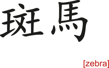 Chinese Sign for zebra
