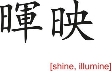 Chinese Sign for shine, illumine