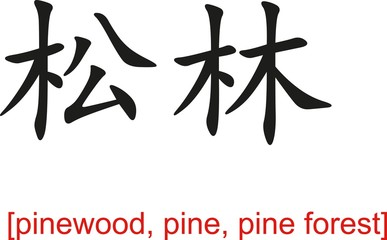 Chinese Sign for pinewood, pine, pine forest