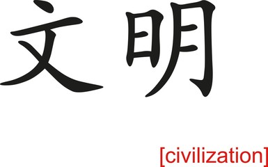 Chinese Sign for civilization