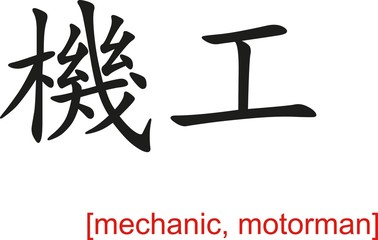 Chinese Sign for mechanic, motorman