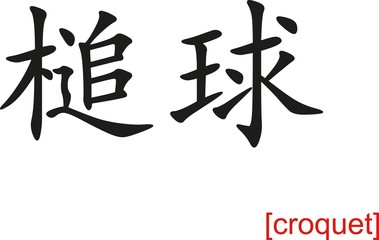 Chinese Sign for croquet