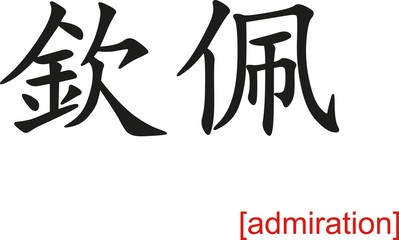 Chinese Sign for admiration