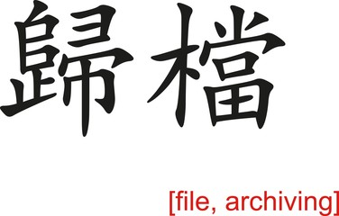 Chinese Sign for file, archiving