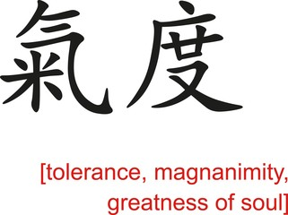 Chinese Sign for tolerance, magnanimity, greatness of soul