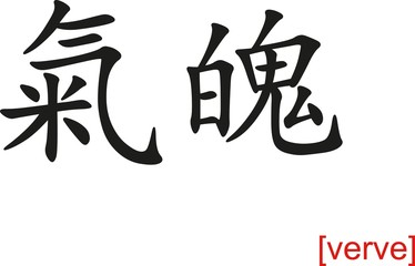 Chinese Sign for verve