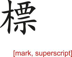 Chinese Sign for mark, superscript