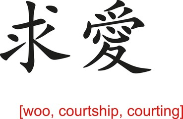 Chinese Sign for woo, courtship, courting
