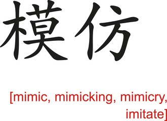 Chinese Sign for mimic, mimicking, mimicry, imitate