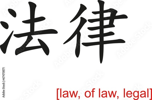 Chinese Sign for law, of law, legal - 67470871