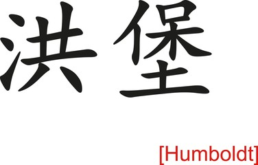 Chinese Sign for Humboldt