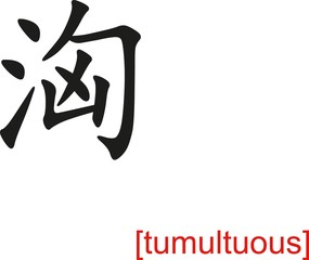 Chinese Sign for tumultuous