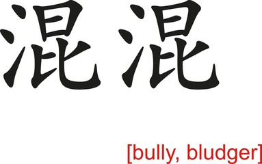 Chinese Sign for bully, bludger