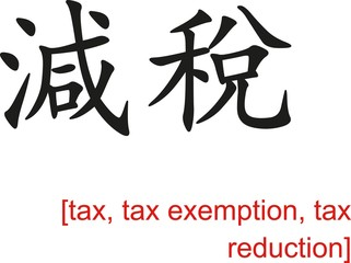 Chinese Sign for tax, tax exemption, tax reduction