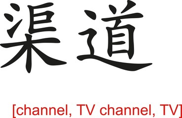 Chinese Sign for channel, TV channel, TV