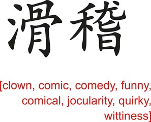 Chinese Sign for clown, comic, comedy, funny, comical,quirky