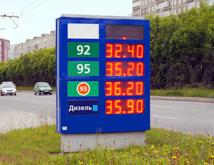 Табло с ценами на бензин 92, 95 и дизельное топливо