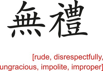 Chinese Sign for rude, disrespectfully, ungracious, impolite