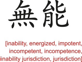 Chinese Sign for inability, energized, impotent, incompetent