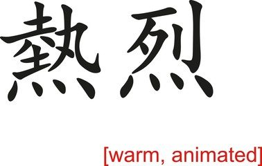 Chinese Sign for warm, animated