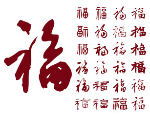 "25 Chinese Calligraphy of ""blessing,good fortune"" pattern,for ch"