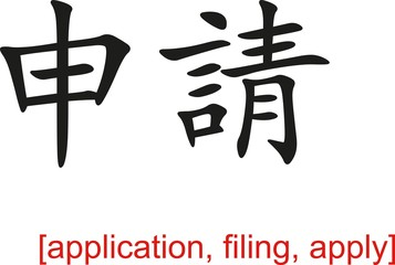 Chinese Sign for application, filing, apply
