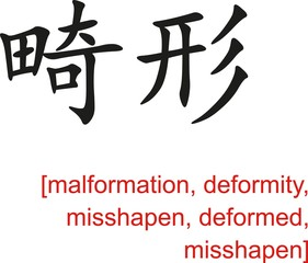 Chinese Sign for malformation, deformity, misshapen, deformed
