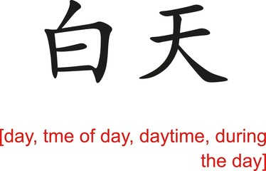 Chinese Sign for day, tme of day, daytime, during the day