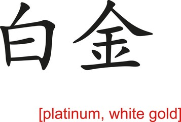 Chinese Sign for platinum, white gold