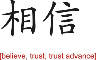 Chinese Sign for believe, trust, trust advance