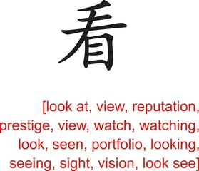 Chinese Sign for look at, view, reputation, prestige,view,watch