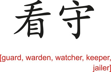 Chinese Sign for guard, warden, watcher, keeper, jailer