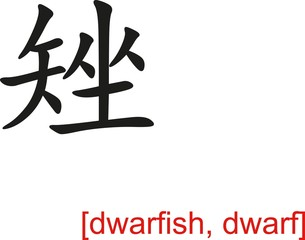 Chinese Sign for dwarfish, dwarf