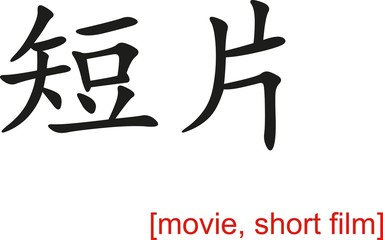 Chinese Sign for movie, short film