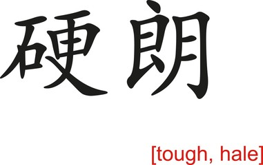 Chinese Sign for tough, hale