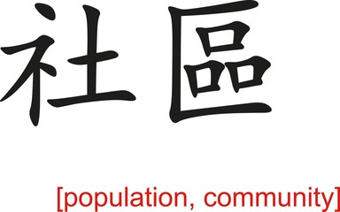 Chinese Sign for population, community