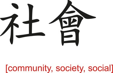 Chinese Sign for community, society, social