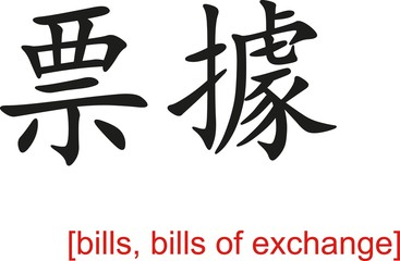 Chinese Sign for bills, bills of exchange
