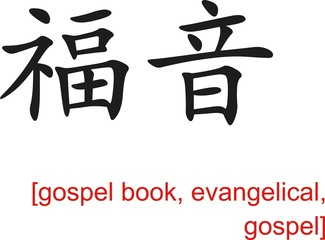 Chinese Sign for gospel book, evangelical, gospel