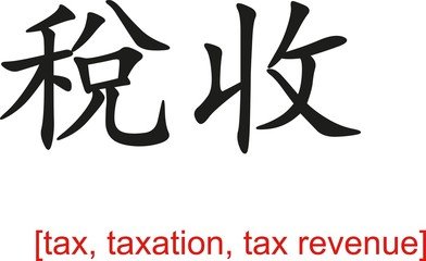 Chinese Sign for tax, taxation, tax revenue