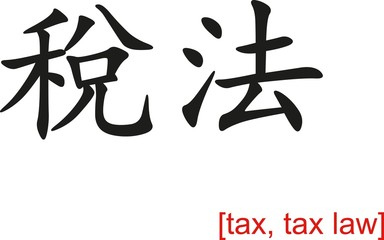 Chinese Sign for tax, tax law