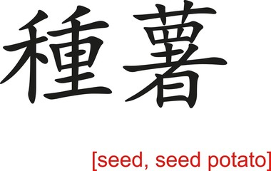 Chinese Sign for seed, seed potato