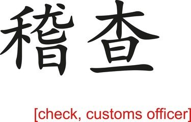 Chinese Sign for check, customs officer