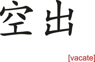 Chinese Sign for vacate
