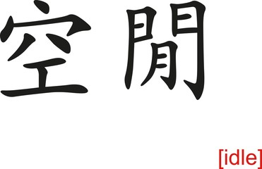 Chinese Sign for idle