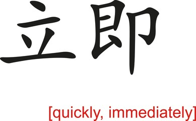 Chinese Sign for quickly, immediately