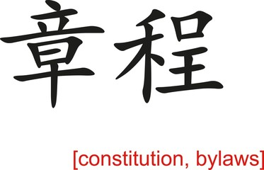 Chinese Sign for constitution, bylaws